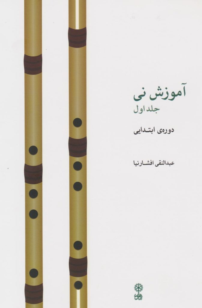 کتاب آموزش نی دورهی ابتدایی جلد 1 عبدالنقی افشارنیا انتشارات ماهور