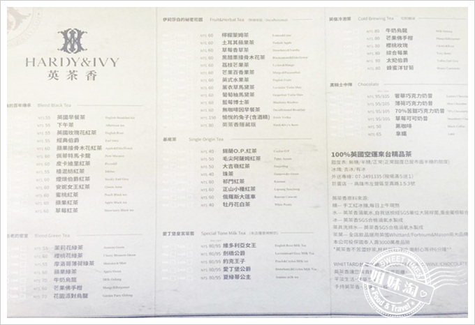 英茶香 菜單