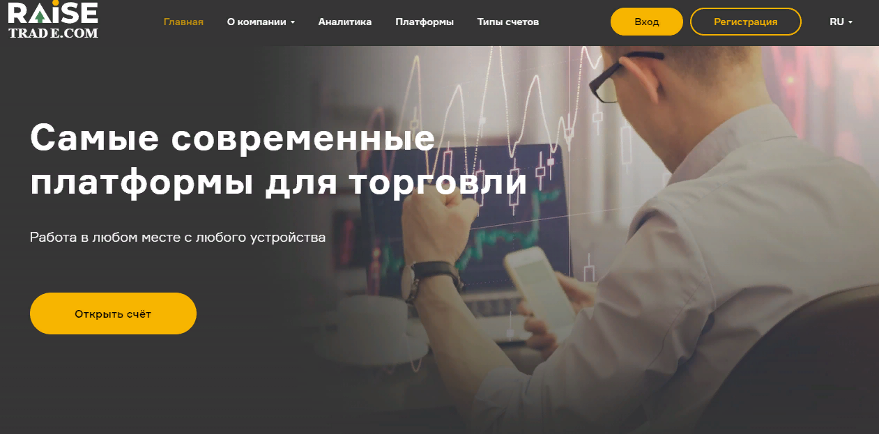 Форекс-брокер Raise-Trade: обзор условий и честные отзывы о компании