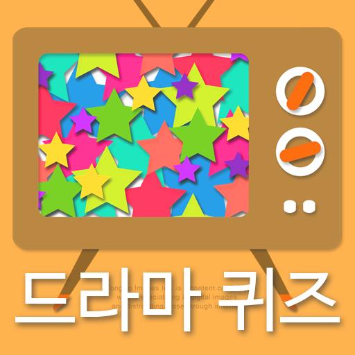 드라마퀴즈-드라마제목맞추기,퀴즈,퀴즈퀴즈 益智 App LOGO-硬是要APP