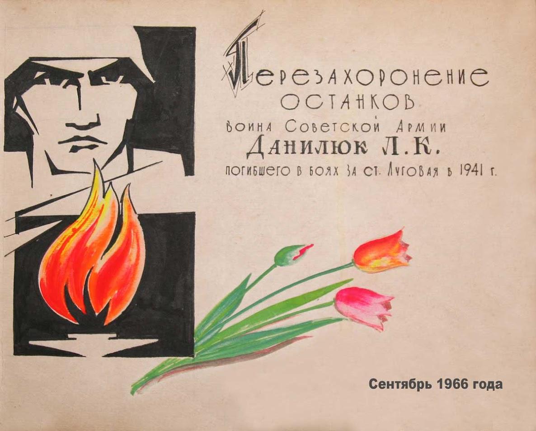 Перезахоронение останков воина Советской Армии Данилюк Л.К., погибшего в боях за ст. Луговая в 1941