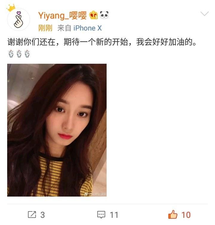 yiyang sm trainee 1