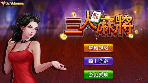 3 player Mahjong - Malaysia Mahjong  screenshots 4