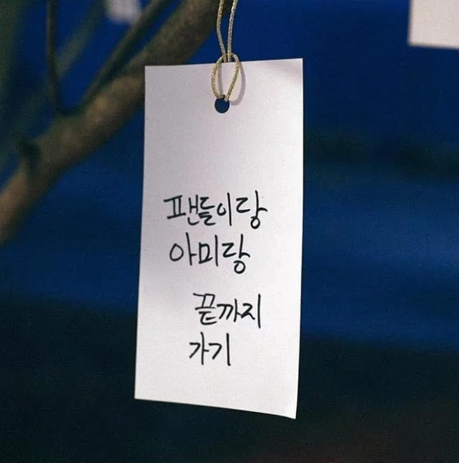 BTS Jimin Wish Tree Message