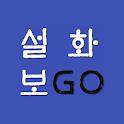 설화보GO icon