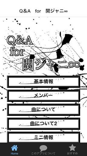 Q&A for 関ジャニ∞~無料音楽ゲームアプリ