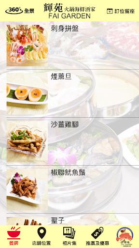 輝苑火鍋海鮮小廚