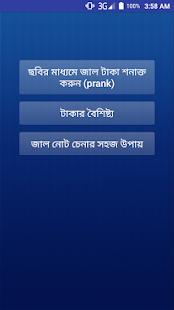 জাল টাকা চেকার-Jal taka screenshot