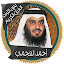 العجمي قرآن كاملا بدون انترنت