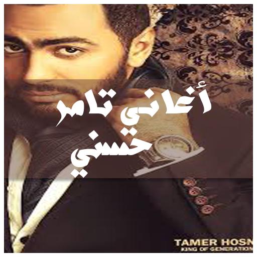 أغاني تامر حسني2017