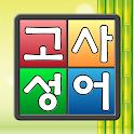 고사성어 퀴즈 icon