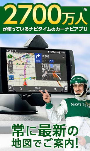 ナビタイム カーナビ 渋滞情報アプリ - ドライブサポーター
