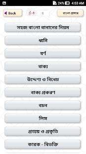বাংলা দ্বিতীয়পত্র সম্পূর্ণ - বাংলা ব্যাকরণ - náhled