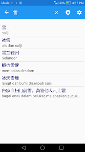 eKamus马来文字典 Malay Chinese Dict- screenshot thumbnail