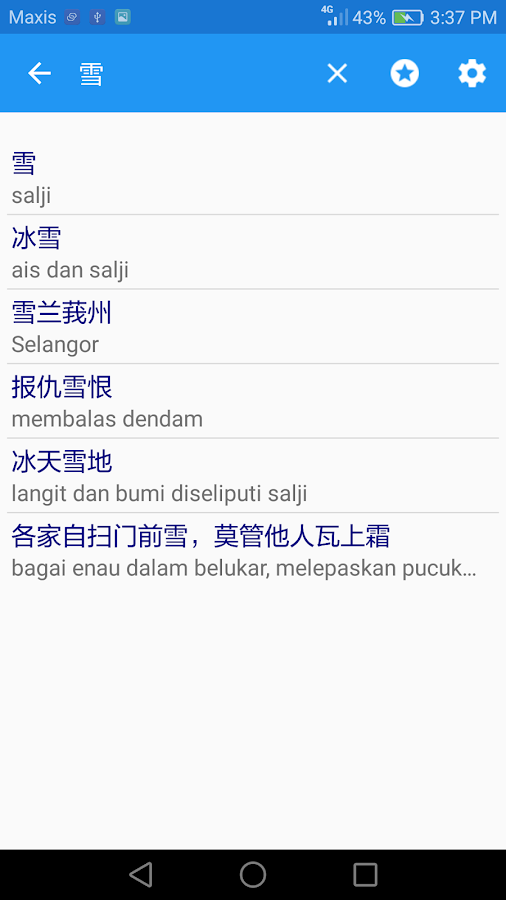 eKamus马来文字典 Malay Chinese Dict- screenshot