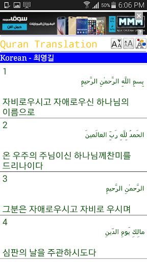 Korean Quran