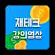 재테크 관련 영상 모음 - 부동산,주식 관련 영상모음 for PC-Windows 7,8,10 and Mac