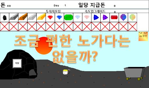 노가다 +본격 광산키우기