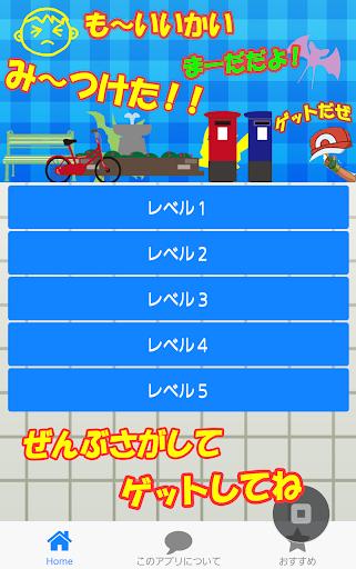 かくれんぼforポケモンクイズ 子供向けアプリ