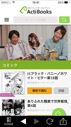 ActiBookのおすすめ画像3