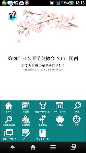第29回日本医学会総会 2015 関西の公式抄録集アプリ