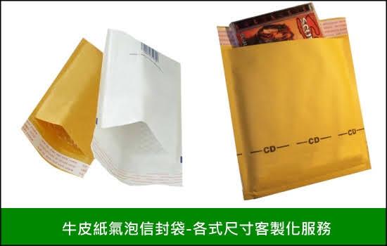 牛皮紙氣泡信封袋