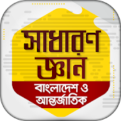 General knowledge bangla 2017