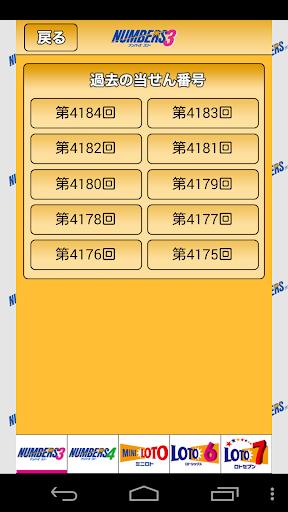 玩財經App|スマートロト免費|APP試玩