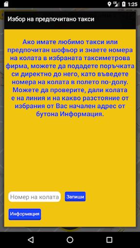 ЕС-СИ Такси screenshot 2