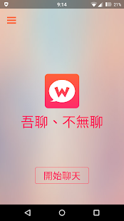 WooTalk | 吾聊、不無聊- screenshot thumbnail
