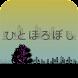 ひとほろぼし - Androidアプリ