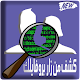 Download كشف من زار بروفايلك For PC Windows and Mac