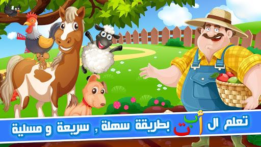 Learning Arabic With KATKUTI  screenshots 4