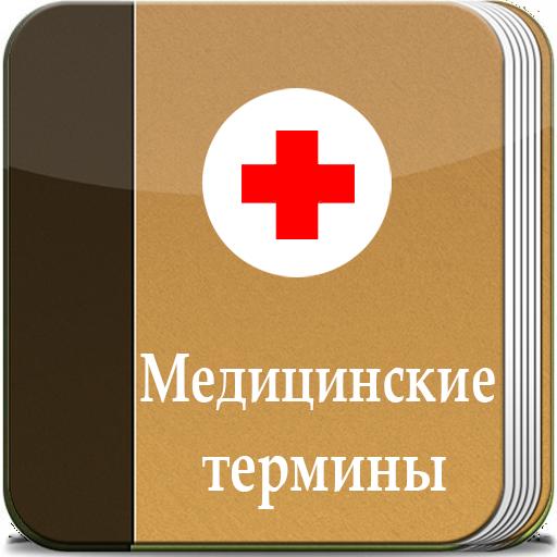 Медицинские термины Offline