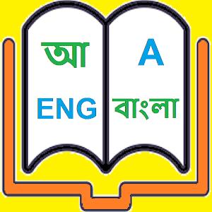 www english to bangla dictionary