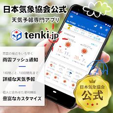 tenki.jp 現在地の天気・気温と雨雲がわかるアプリ。気象予報士の解説付きのおすすめ画像1