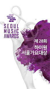 The 28th SMA official voting app for Global 1