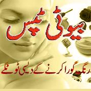 Beauty Tips in urdu - rang gora karnay kay Nuskhay