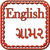 English Grammar In Gujarati