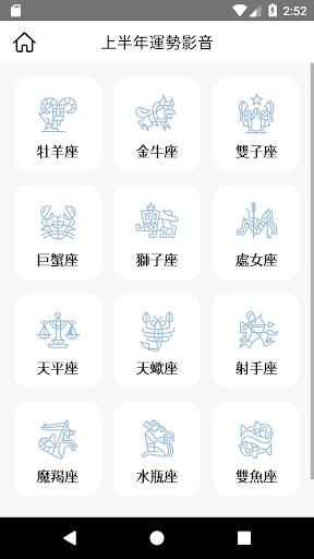 2021唐綺陽星座運勢大解析 screenshot 4