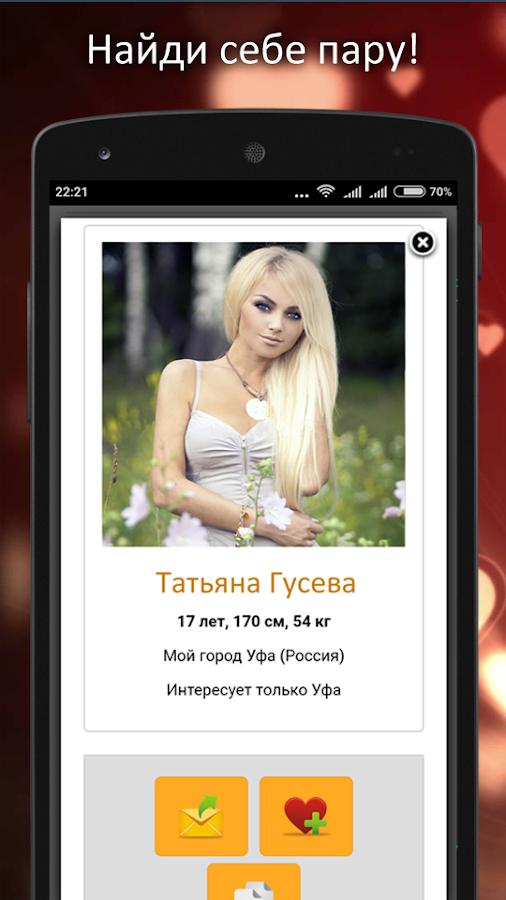 Сайт красавицы знакомств табасарана
