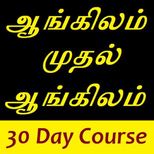 தமிழ் இலிருந்து ஆங்கிலம் Learn English From Tamil - náhled
