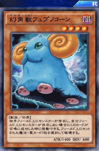 幻角獣フュプノコーン
