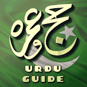 How to Hajj and Umrah Step by Step - Urdu Guide