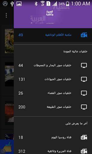 العربية الوثائقية
