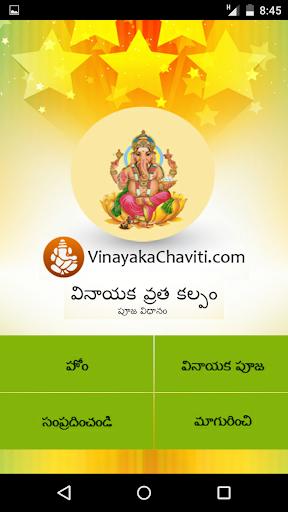 Vinayaka Chaviti