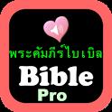 Audio Thai English Holy Bible+ icon