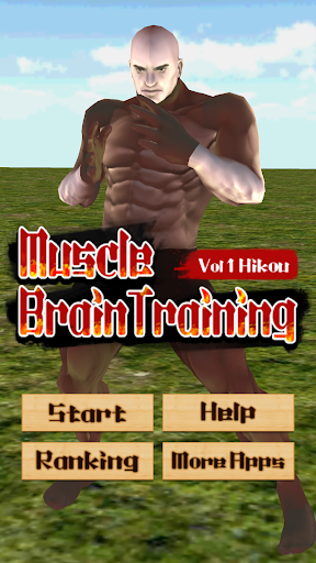 Muscle Brain Training Vol.1