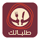 طلباتك talabatk for PC-Windows 7,8,10 and Mac