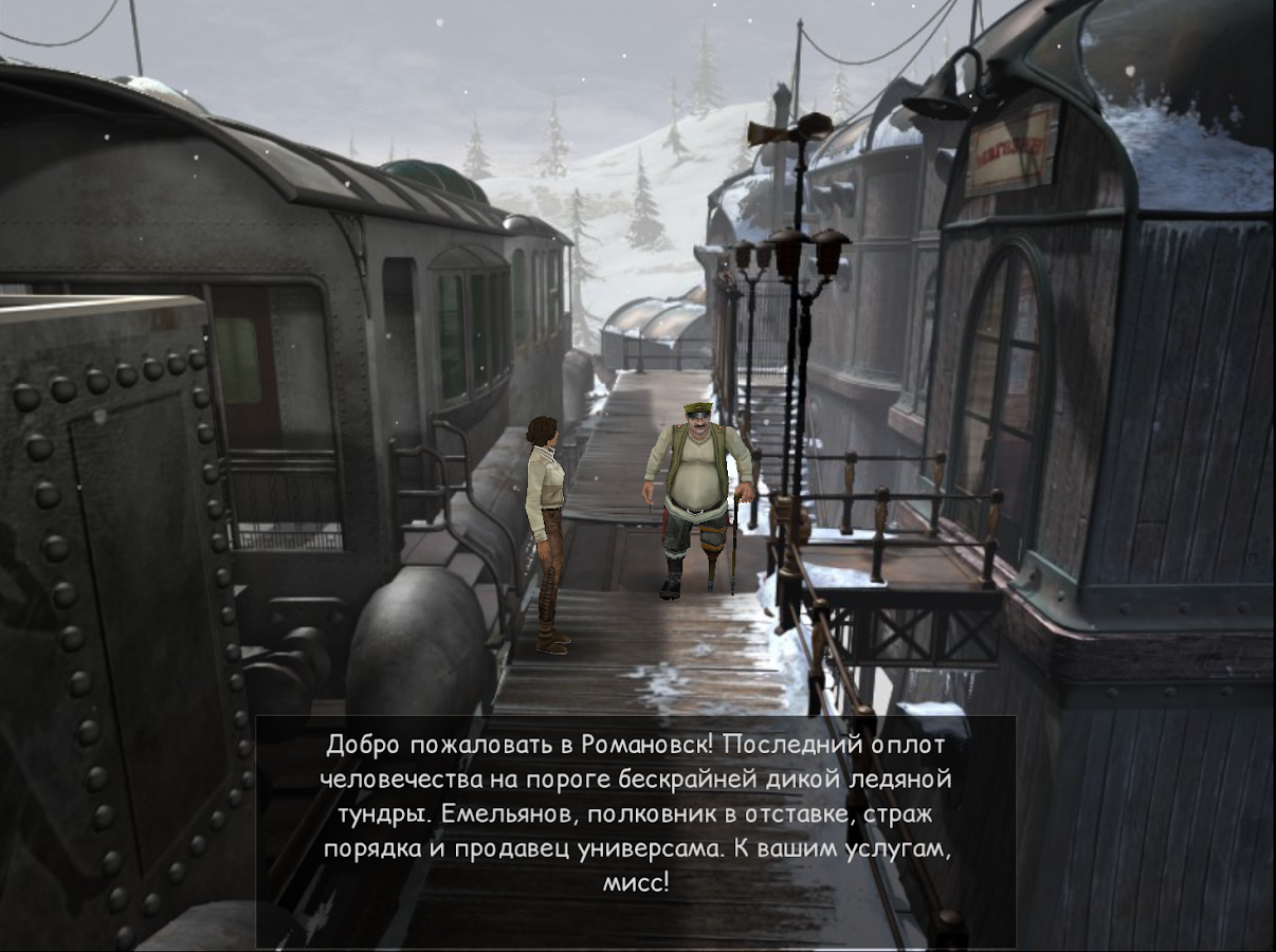 Сибирь 2- screenshot